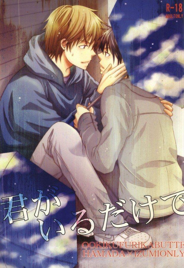 【BLエロ同人誌】君がいるだけで-浜田×泉-【おおきく振りかぶって】
