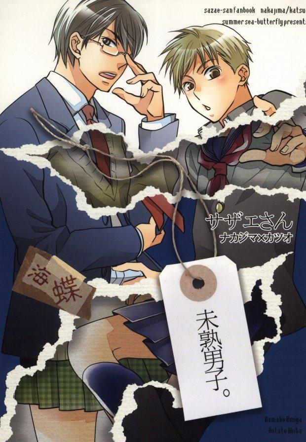 【BLエロ同人誌】ナカジマ×カツオ!まさかのサザエさんBL漫画www【サザエさん】