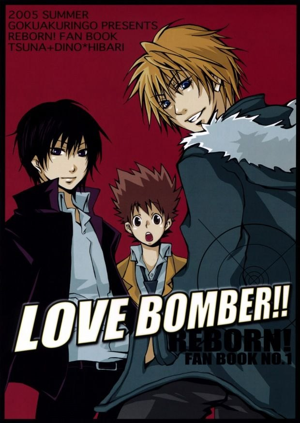【BLエロ同人誌】ディーノ×雲雀「LOVE BOMBER!!」【家庭教師ヒットマンREBORN!】
