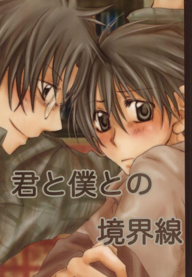 【BLエロ同人誌】村田×ユーリ「君と僕との境界線」【今日からマ王!】