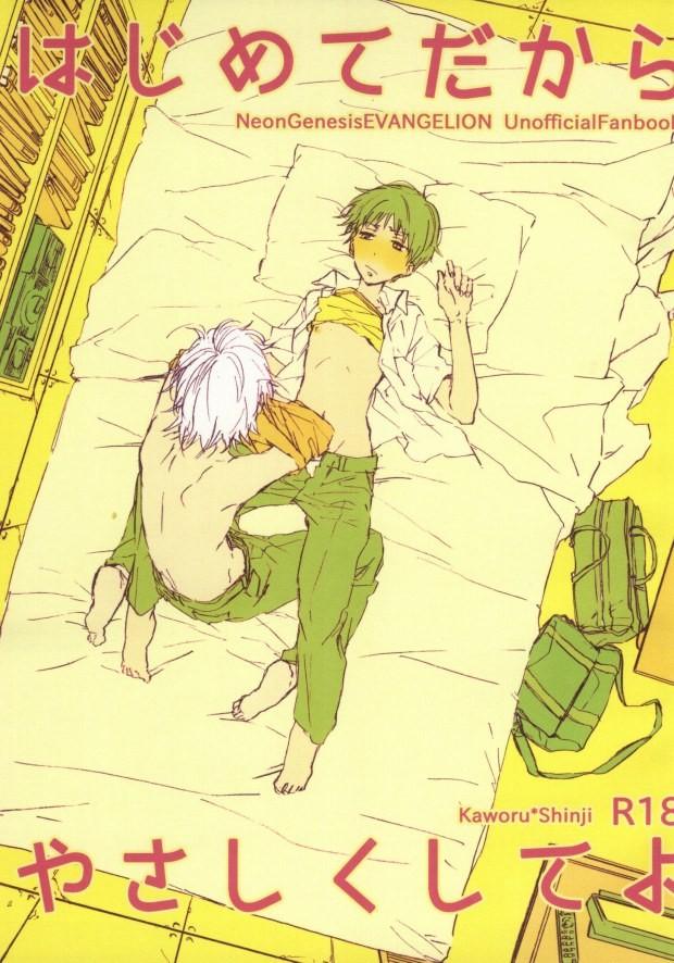 【BLエロ同人誌】カヲル×シンジ☆はじめてだからやさしくしてよ【新世紀エヴァンゲリオン】