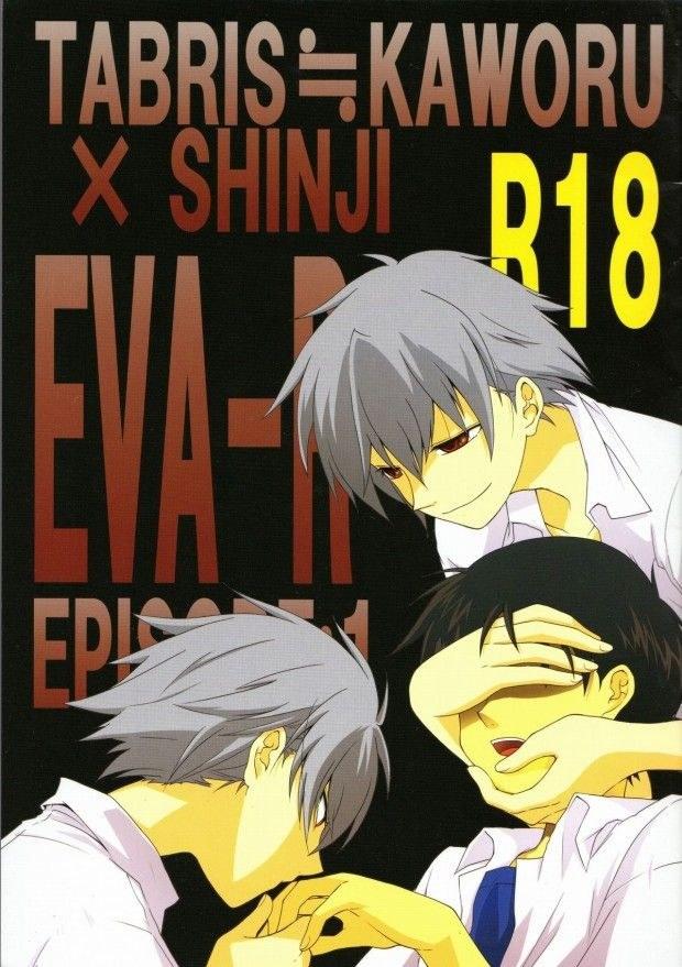【BLエロ同人誌】EVA-R EPISODE1(カヲシン補完)【新世紀エヴァンゲリオン】