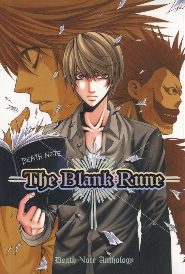 【BLエロ同人誌】The Blank Rune(月×L)【DEATH NOTE(デスノート)】