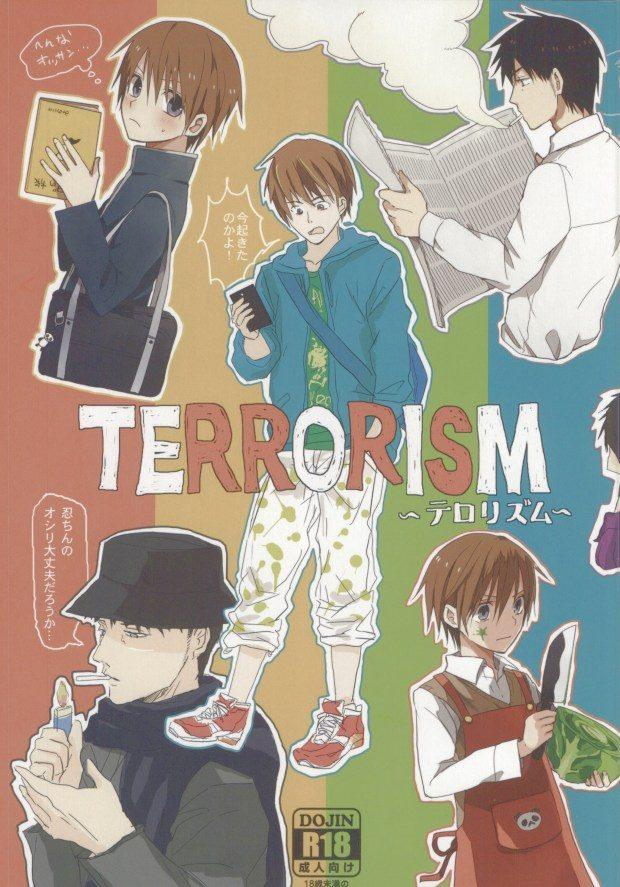 【BLエロ同人誌】TERORISM~テロリズム~②【純情ロマンチカ】