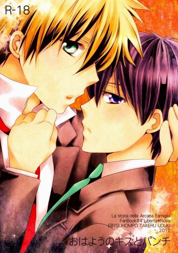 【BLエロ同人誌】リベルタ×ノヴァ☆おはようのキスとパンチ【アルカナ・ファミリア】