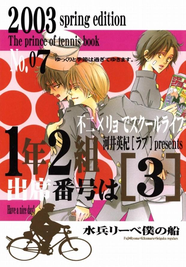 【BLエロ同人誌】不二×リョーマ☆1年2組出席番号は3【テニスの王子様】