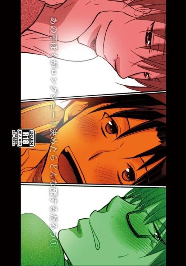 【BLエロ同人誌】赤司×緑間&モブ×高雄「あの子ぼくがロングシュート決めたらどんな顔するだろう①」【黒子のバスケ】