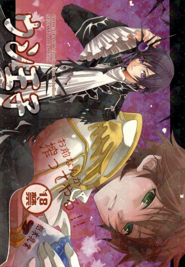 【BLエロ同人誌】スザク×ルルーシュ☆ウシ王子【コードギアス】