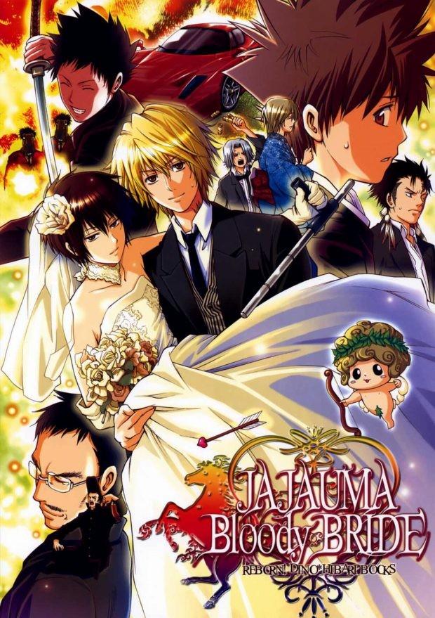 【BLエロ同人誌】ディーノ×雲雀「JAJAUMA Bloody BRIDE」まさかの結婚!?【家庭教師ヒットマンREBORN!】