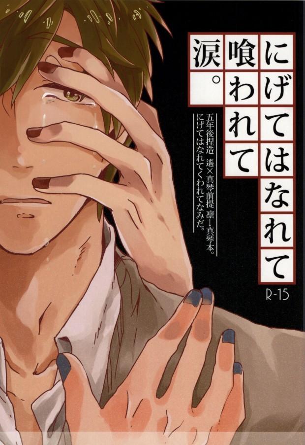 【BLエロ同人誌】遥×凛「にげてはなれて喰われて涙。」【Free!】
