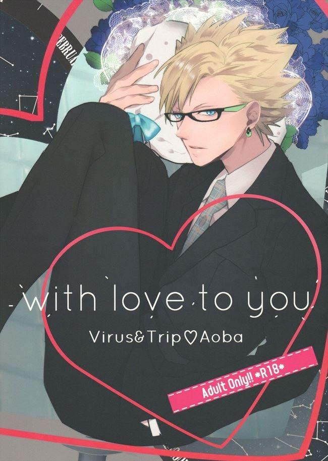 【BLエロ同人誌】ウイルス×蒼葉★with love to you【ドラマティカルマーダー】