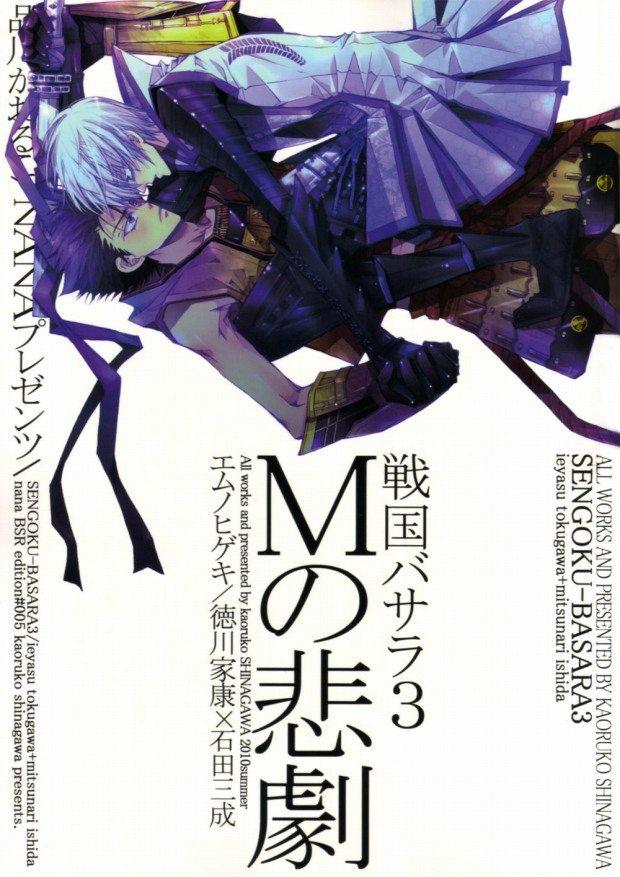 【BLエロ同人誌】家康×三成「Mの悲劇」【戦国BASARA3】