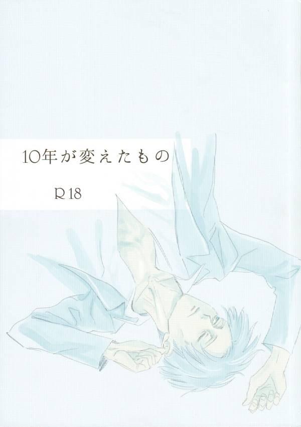 【BLエロ同人誌】エレン×リヴァイ「10年が変えたもの」【進撃の巨人】