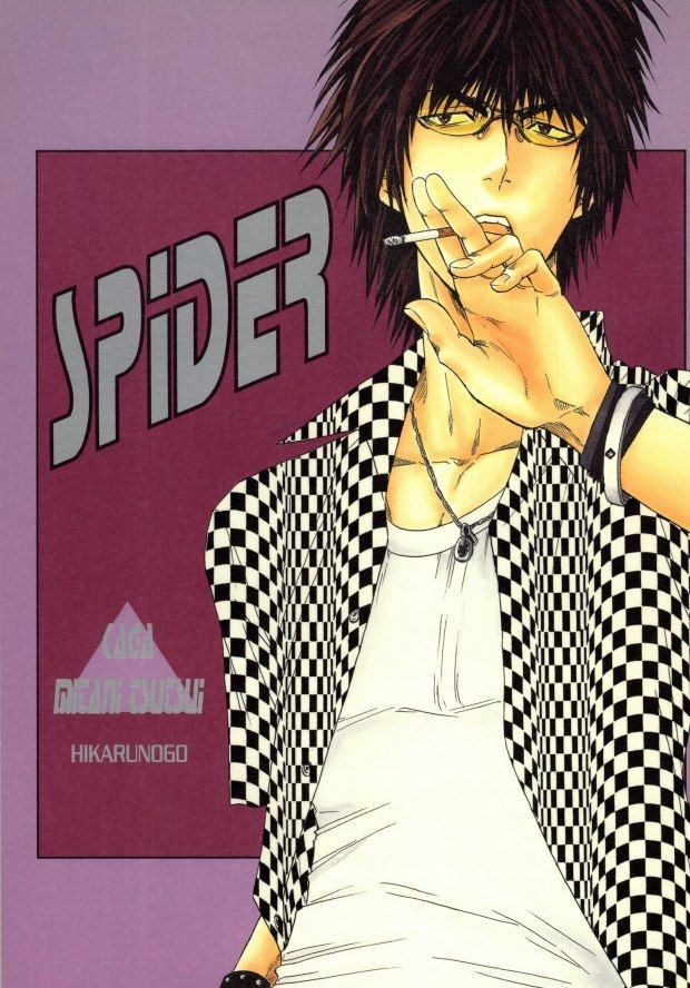 【BLエロ同人誌】加賀×三谷アナル「SPIDER」【ヒカルの碁】