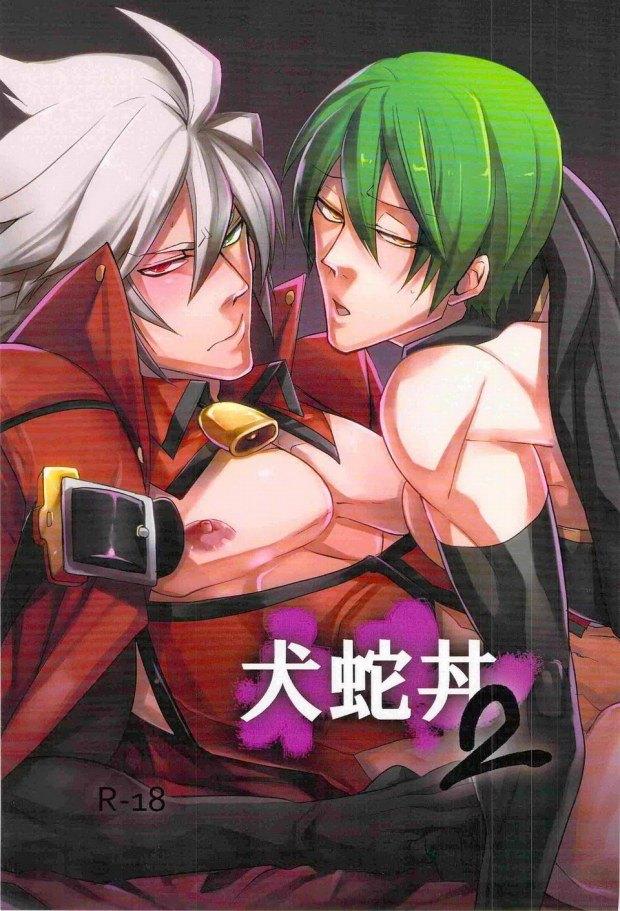【BLエロ同人誌】ハザマ&ラグナ☆犬蛇丼2★超腐女子向け【ブレイブルー】