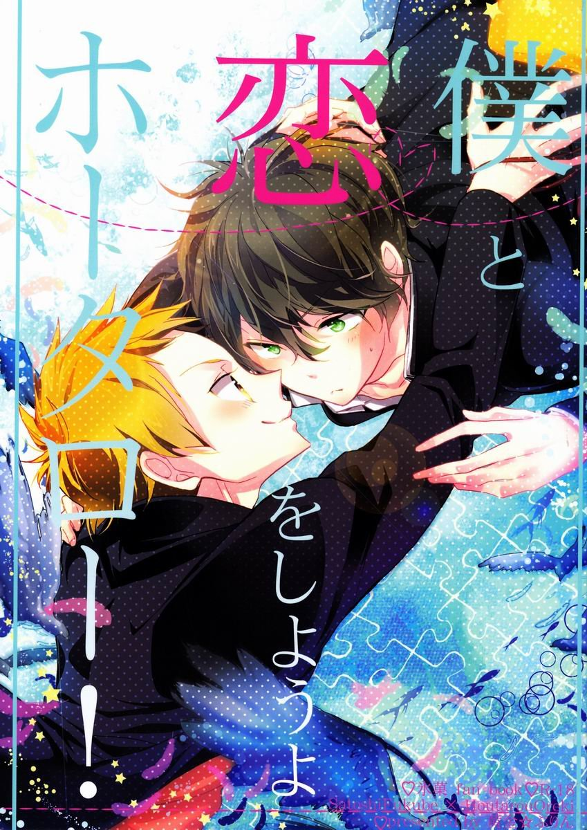 【BLエロ同人誌】里志×睾太郎★僕と恋をしようよホータロー!【氷菓】