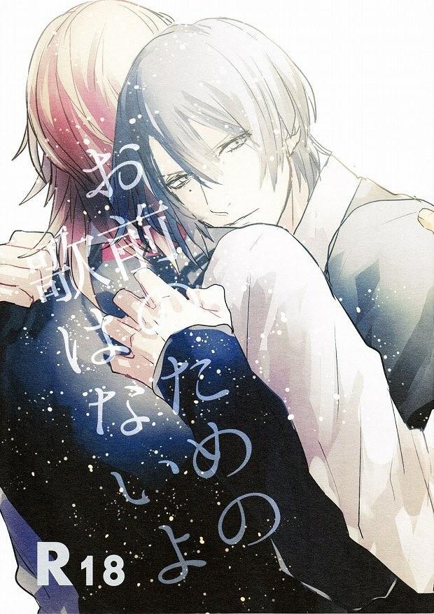 【BLエロ同人誌】レン×真斗☆お前のための歌はないよ!【うたの☆プリンスさまっ♪】