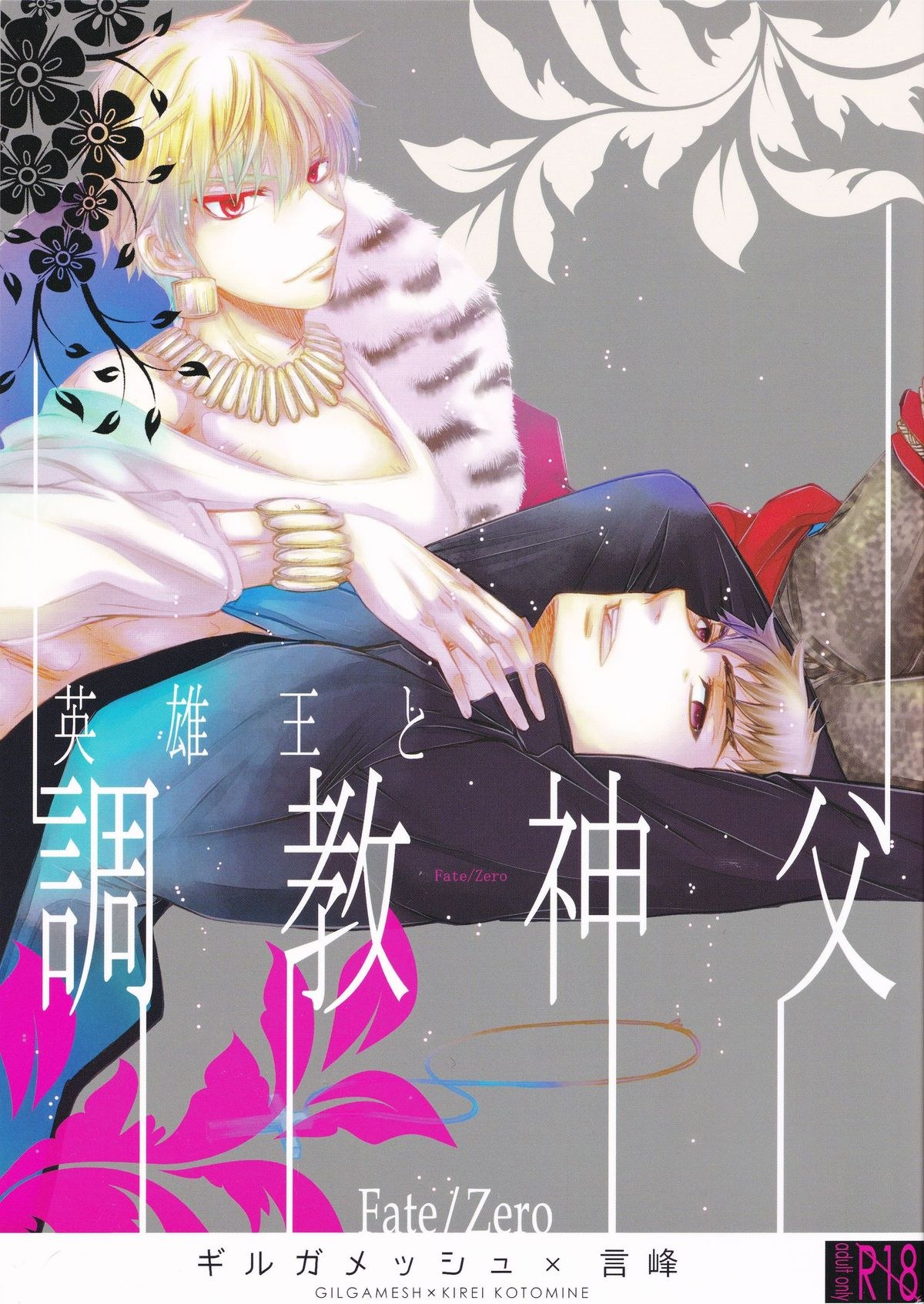 【BLエロ同人誌】ギルガメッシュ×言峰綺礼★英雄王と調教神父【Fate】