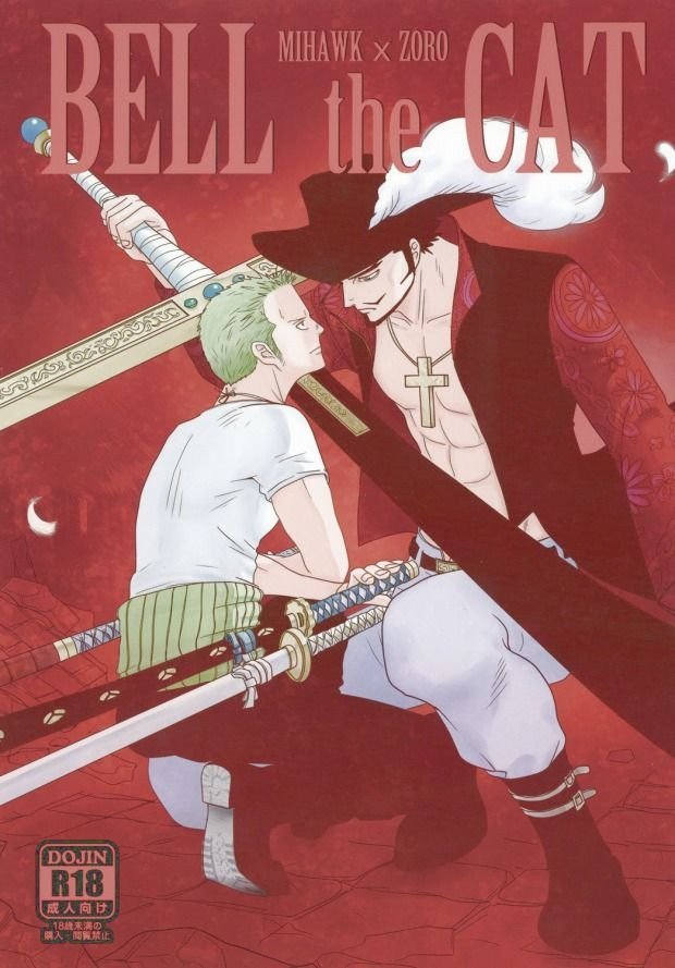 【BLエロ同人誌】ミホーク×ゾロ★BELL the CAT②【ONE PIECE(ワンピース)】
