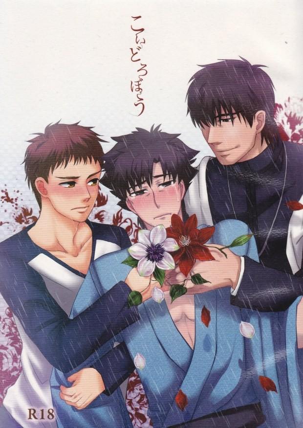 【BLエロ同人誌】言峰×切嗣+士郎☆こいどろぼう【Fate/Zero】