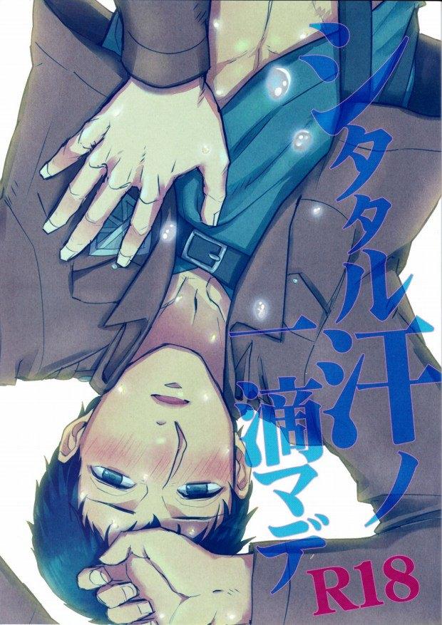 【BLエロ同人誌】ライナー×ベルトルト☆滴ル汗ノ一滴マデ【進撃の巨人】