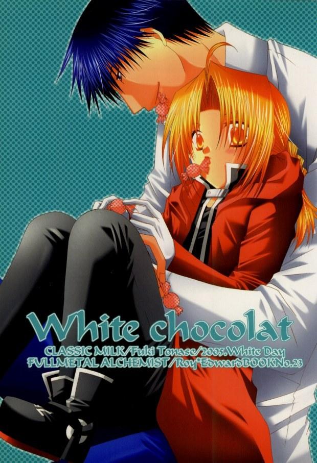 【BLエロ同人誌】ロイ×エド☆White chocolat【BLエロ同人誌】