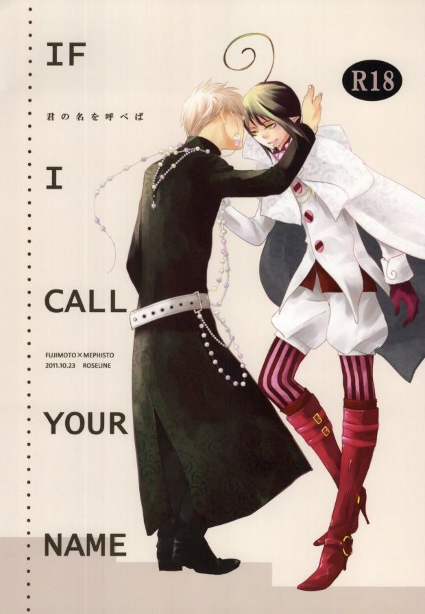 【BLエロ同人誌】藤本×メフィスト★IF I CALL YOUR NAME【青の祓魔師】
