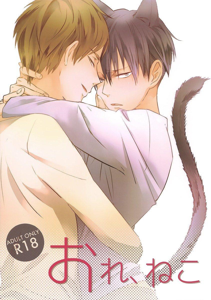 【BLエロ同人誌】エレン×猫リヴァイ☆おれねこ【進撃の巨人】