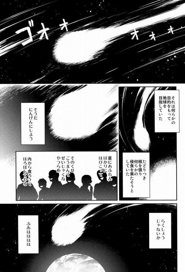 【BLエロ同人誌】土方×銀地「NO TALKING MAN」【銀魂(ぎんたま)】