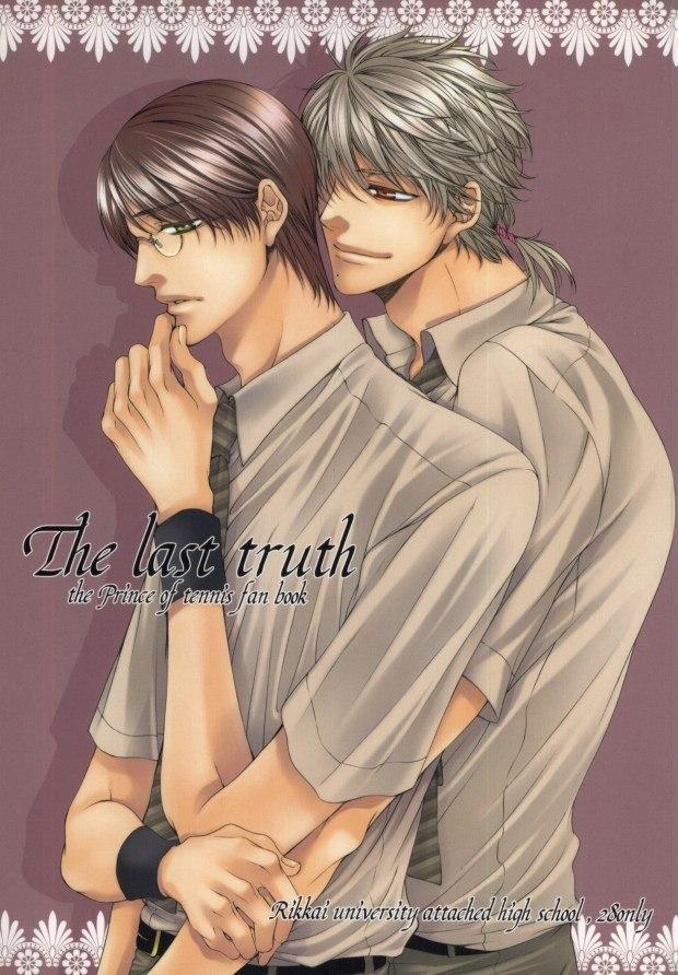 【BLエロ同人誌】仁王×柳生☆The last truth【テニスの王子様】