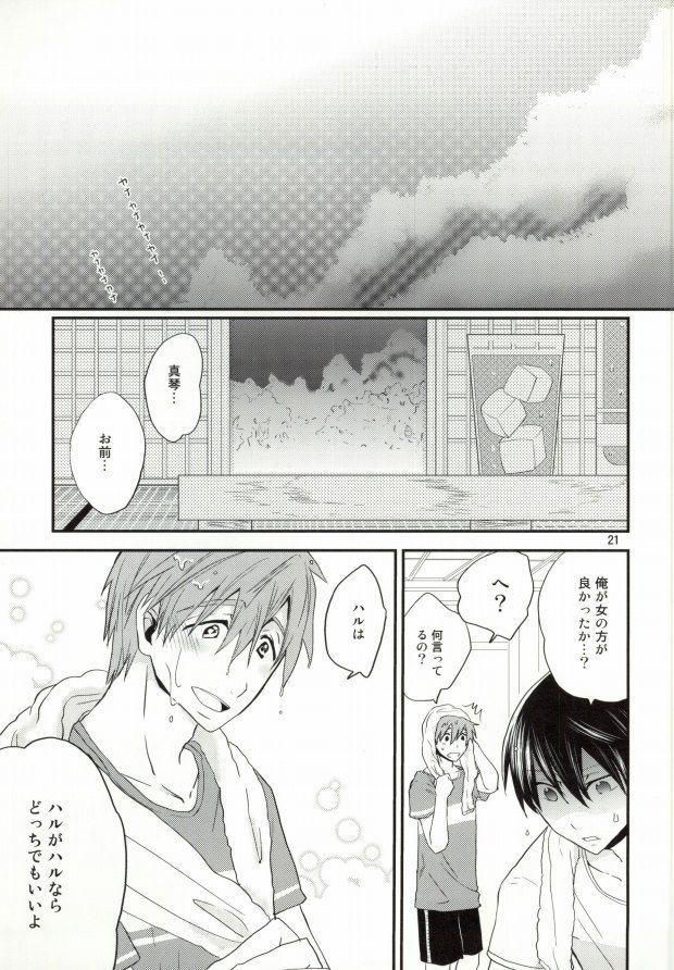 【BLエロ同人誌】真琴×遥☆岩鳶高校女子水着水泳部【Free!】