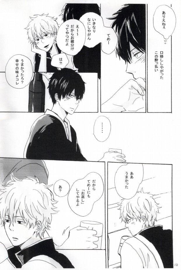 【BLエロ同人誌】銀時×土方☆JET OUTSIDER【銀魂(ぎんたま)】