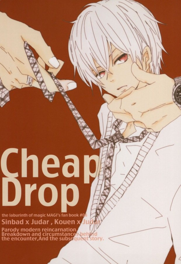 【BLエロ同人誌】シンドバッド×ジュダル★Cheap Drop【MAGI:マギ】