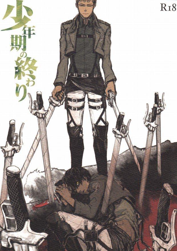 【BLエロ同人誌】ジャン×エレン☆少年期の終わり※襲い受け【進撃の巨人】