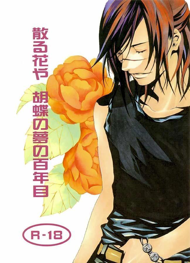【BLエロ同人誌】カカシ×イルカ「散る花や 胡蝶の夢の百年目」【NARUTO-ナルト-】