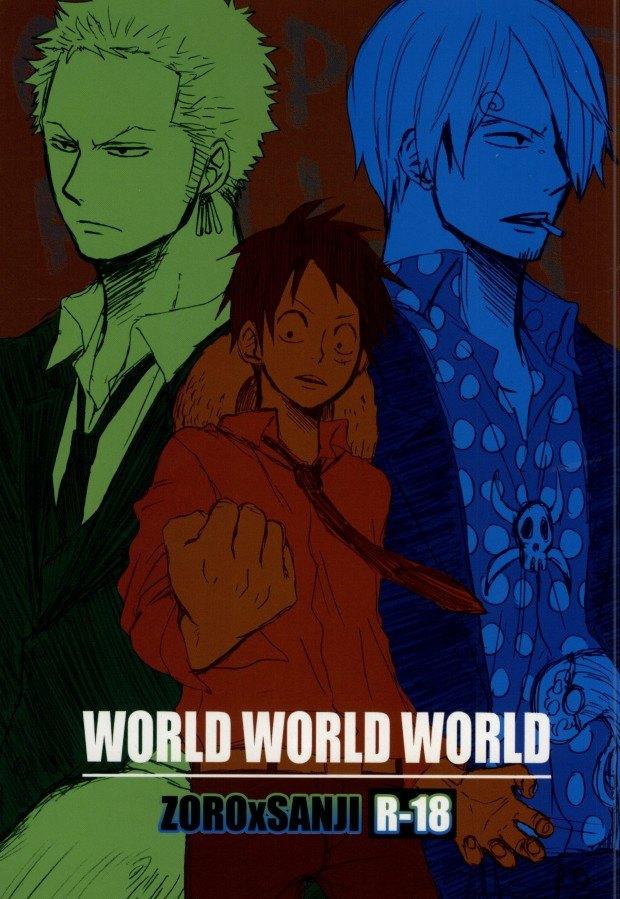 【BLエロ同人誌】ゾロ×サンジ「WORLD WORLD WORLD」※Hなボーイズラブジャンプ【ワンピース】