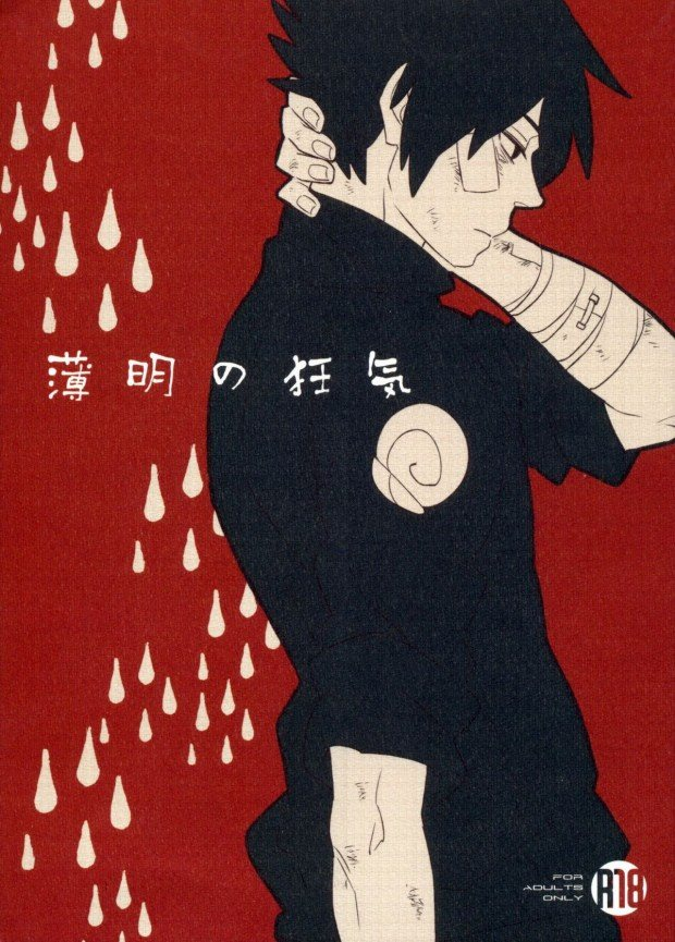 【BLエロ同人誌】ナルト×サスケ★薄明の狂気【NARUTO(ナルト)】