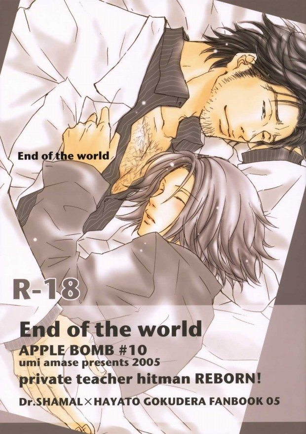 【BLエロ同人誌】シャマル×獄寺「End of the world」※腐女子向け【家庭教師ヒットマンREBORN!】