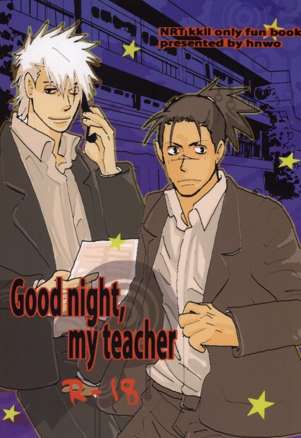 【BLエロ同人誌】カカシ×イルカ★Good night,my teacher【NARUTOナルト】
