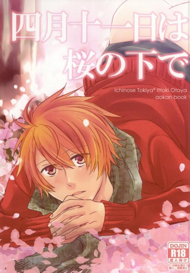 【BLエロ同人誌】トキヤ×音也☆四月十一日は桜の下で♪青姦【うたプリ】
