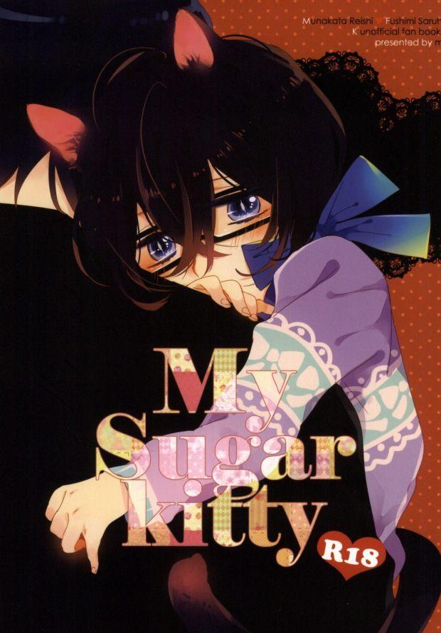 【K-ボーイズラブ-】宗像礼司×伏見猿比古「My Sugar kitty」※18禁【BLエロ漫画同人誌】