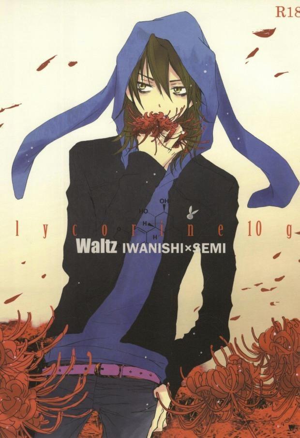 【Waltz-ワルツ-BL同人誌】岩西×蝉★lycorine10g※流血あり【ボーイズラブ漫画】