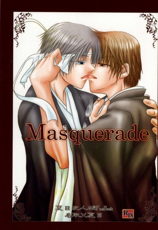 【夏目友人帳BLエロ漫画】Masquerade「名取×夏目」※18禁腐女子向け【ボーイズラブ同人誌】