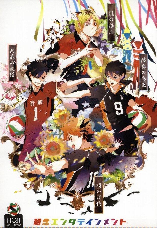 【ボーイズラブ漫画】影山×日向☆雑念エンタテインメント【ハイキュー!!BL同人】