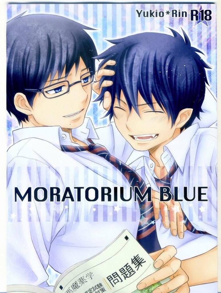 【青エクBL漫画】雪男×燐「MORATORIUM BLUE」※18禁【ボーイズラブ同人誌】