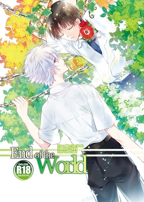 【BLエヴァ同人誌】カヲル×シンジ☆End of the World※ボーイズラブ【エヴァンゲリオン】