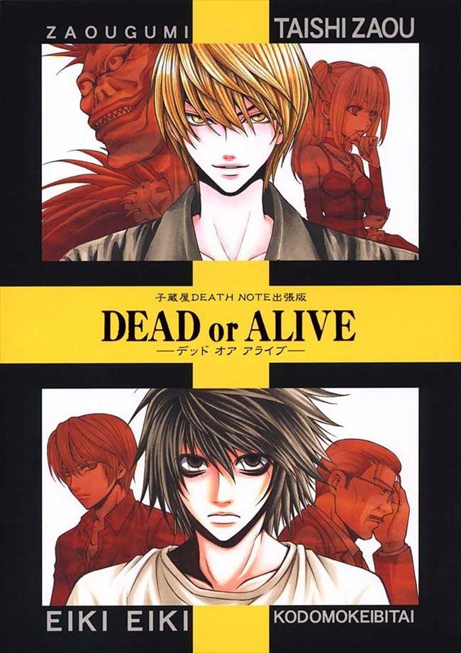 【デスノートBL】L×月「DEAD or ALIVE」※アナル【ボーイズラブ同人誌】
