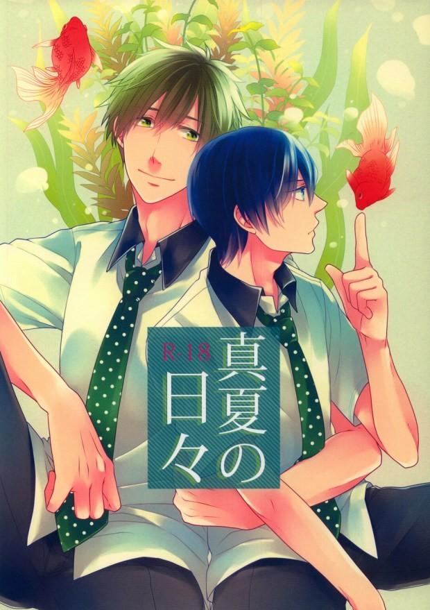 【BLエロ漫画】真琴×遙「真夏の日々」※18禁【Free!同人誌】