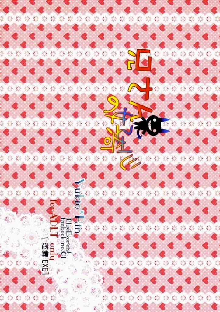 【青の祓魔師BLエロ】雪男×燐★兄さんの好奇心※18禁腐女子向け【ボーイズラブ同人誌】