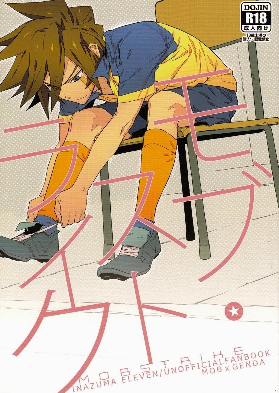 【イナズマイレブン】キモいモブ×源田幸次郎「モブストライク★」【ボーイズラブ漫画】